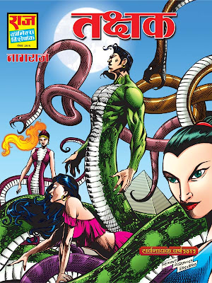 Takshak-Nagraj Comics Download
