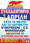 ΣΥΛΛΑΛΗΤΗΡΙΟ