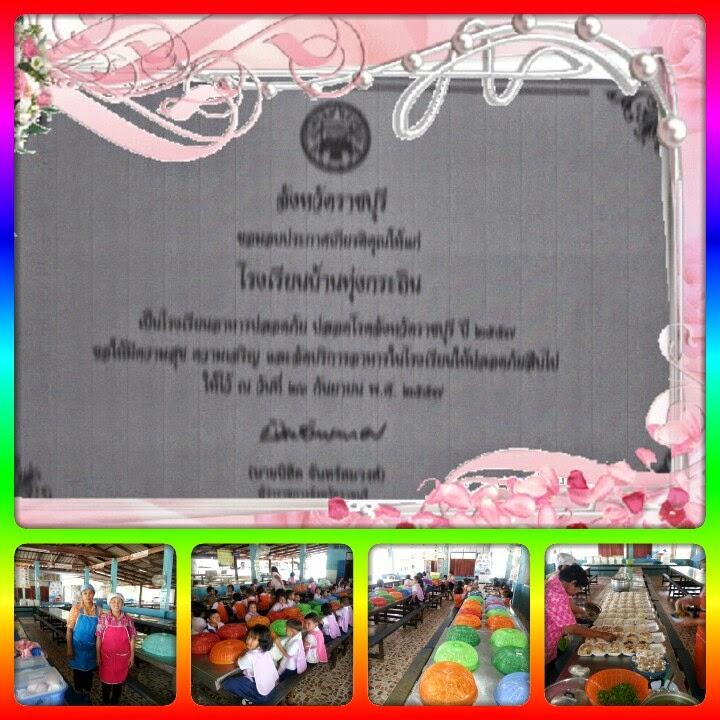 รางวัลโรงอาหารปลอดภัย ปลอดโรค ระดับจังหวัดราชบุรี ปี ๒๕๕๗
