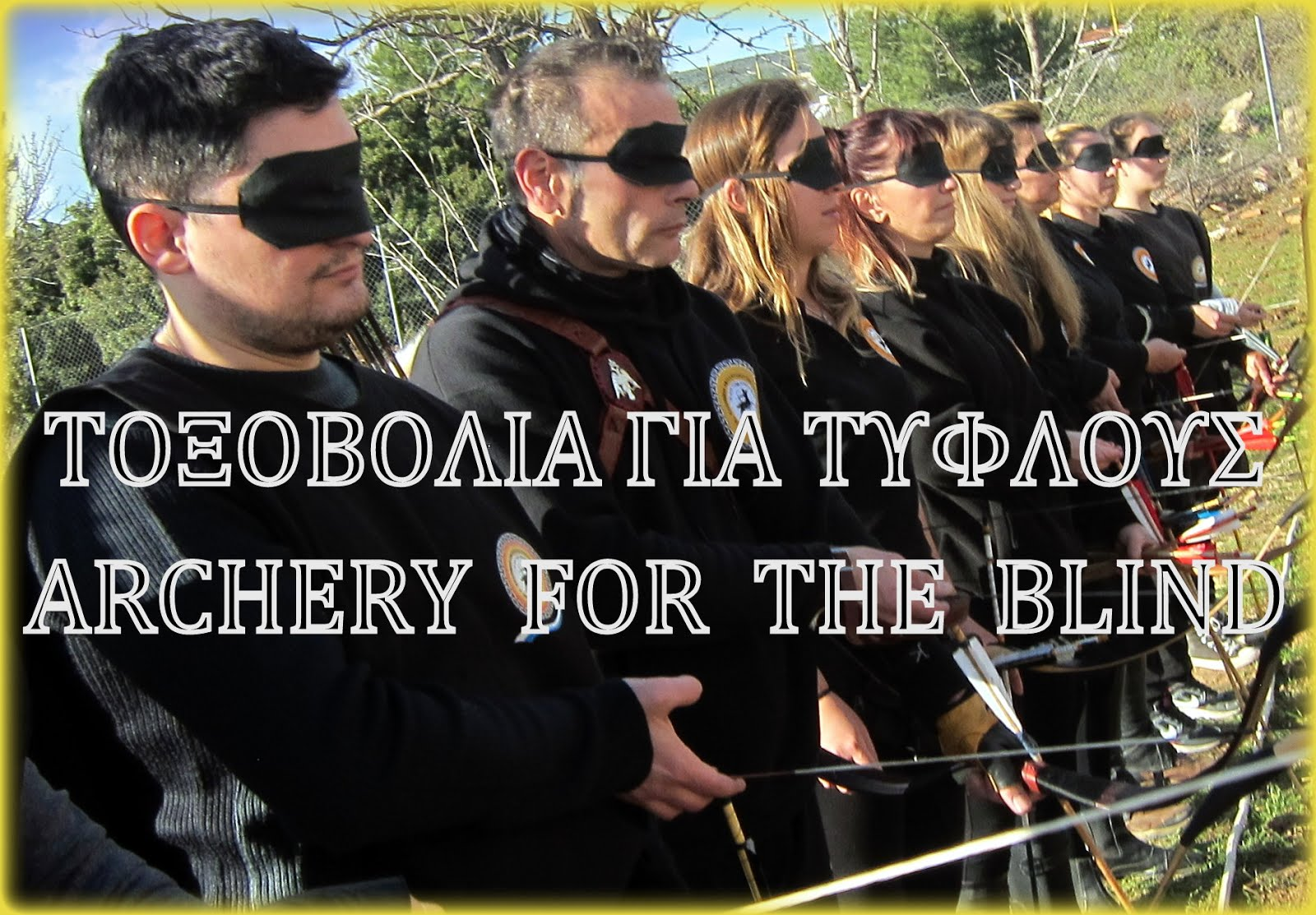 ΤΟΞΟΒΟΛΙΑ ΓΙΑ ΤΥΦΛΟΥΣ  ARCHERY FOR THE BLIND