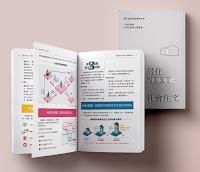 社會住宅手冊