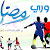 برنامج دوري رمضان لكرة القدم المصغرة المنظم من قبل جمعية شباب تزطوطين للرياضة