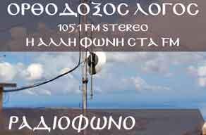 """Σάβ&Κυρ17:00 στον Ρ/Σ """"Ορθόδοξος Λόγος"""" της Ι.Μ.Παραμυθίας Φιλιατών Γηρομερίου &Πάργας"""