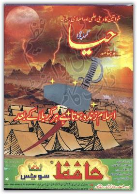 Haya Digest December 2012