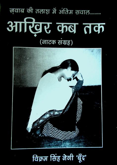 नाटक संग्रह- आखिर कब तक (२००९)