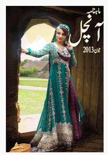 Aanchal Digest June 2013 Download Free