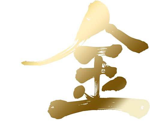Gold in brushed Kanji calligraphy