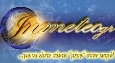 http://www.inmeteo.gr/