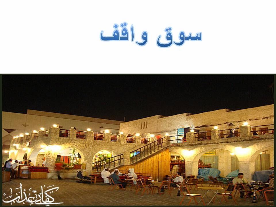 In Qatar's Love♥: معالم قطر