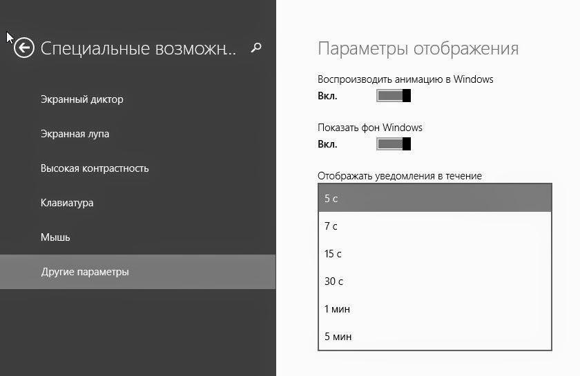 Время показа уведомлений в Windows 8.1
