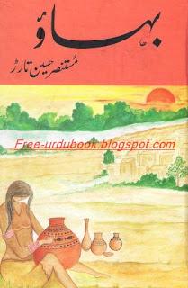 bahao by mustanser hussain Tarar