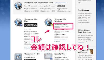 Windows版1Passwordを購入した!勢いで購入したわけではないからね.