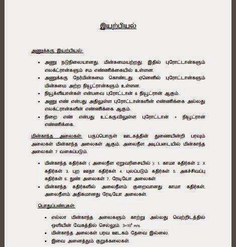tamil mozhi varalaru pdf