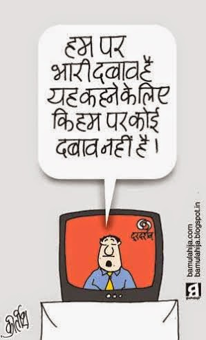 doordarshan, prasar bharati cartoon, tv cartoon, journalism, narendra modi cartoon, Media cartoon, news channel cartoon