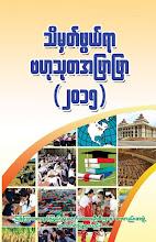 သိမွတ္ဖြယ္ရာ ဗဟုသုတအျဖာျဖာ (၂၀၁၅)