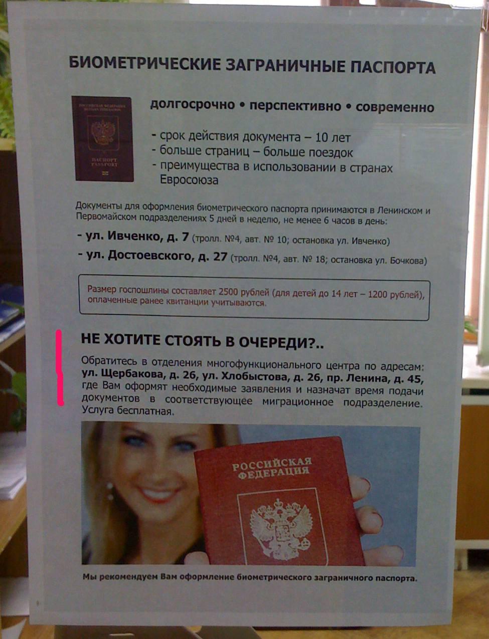Как сделать быстро загранпаспорт в СПб 759