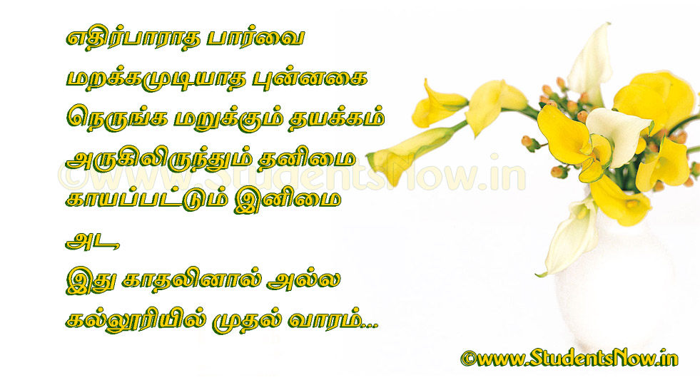 Beautiful Tamil Love Quote - 3 | Love Quotes in Telugu | StudentsNow