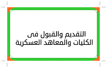 اماكن ومواعيد التقديم والالتحاق بالكليات والمعاهد العسكريه 2015/2014 شاهد كافة التفاصيل