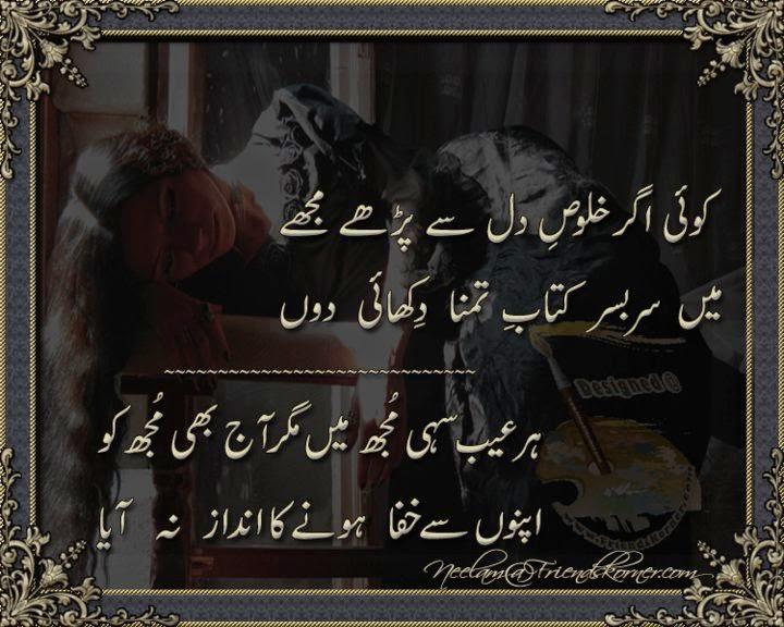 koi  Agr khaloose Dil sy parhy mujhy | Sad urdu poetry