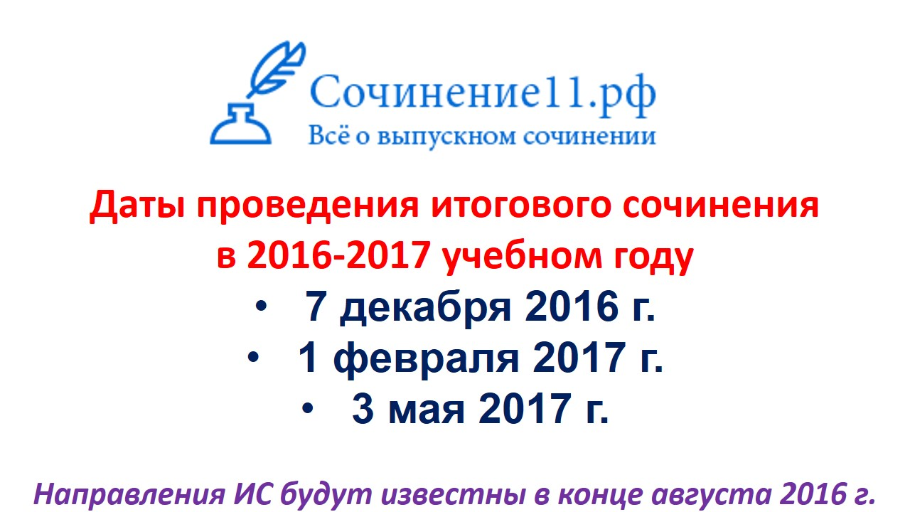 СОЧИНЕНИЕ 2017 год