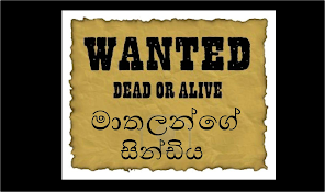 මාතලන්ගේ සින්ඩිය...