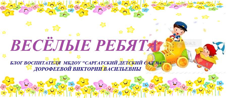 Дорофеева Виктория Васильевна