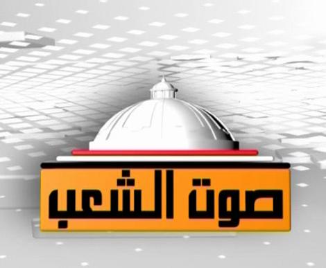 مشاهدة قناة صوت الشعب