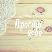 """Спонсор Конфетки от ЧБ """"Домик рукодельницы"""""""