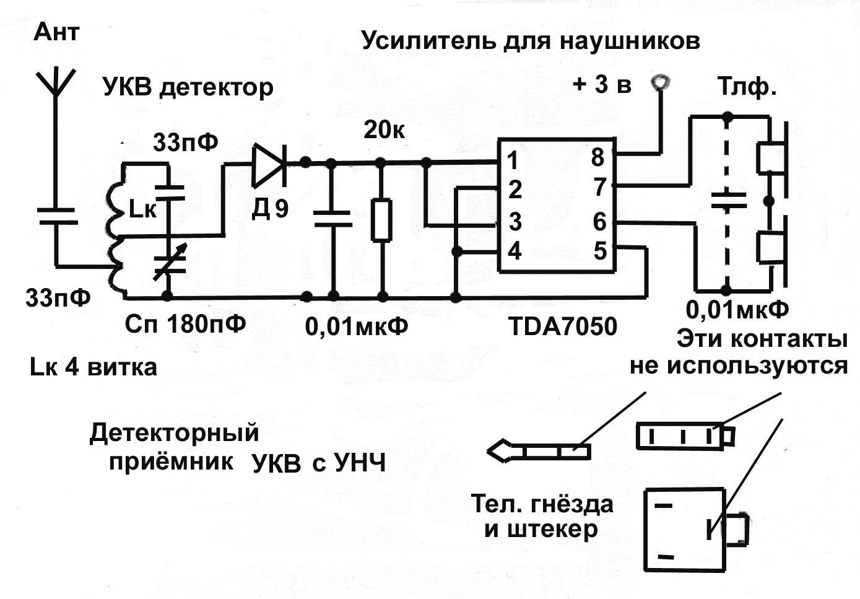 Детекторный укв приёмник схема