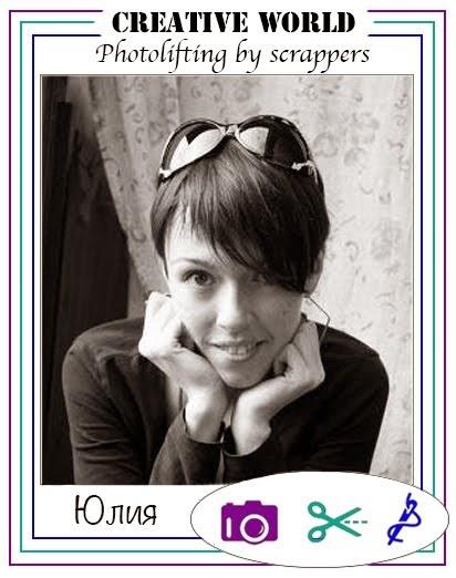 Юлия Ноябрьская
