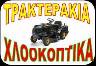 http://autopat-trakterakia.blogspot.gr/