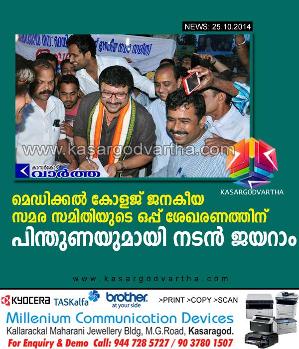 Kasaragod, Badiyadukka, Medical College, Actor, Strike, Kerala, Film Actor Jayaram