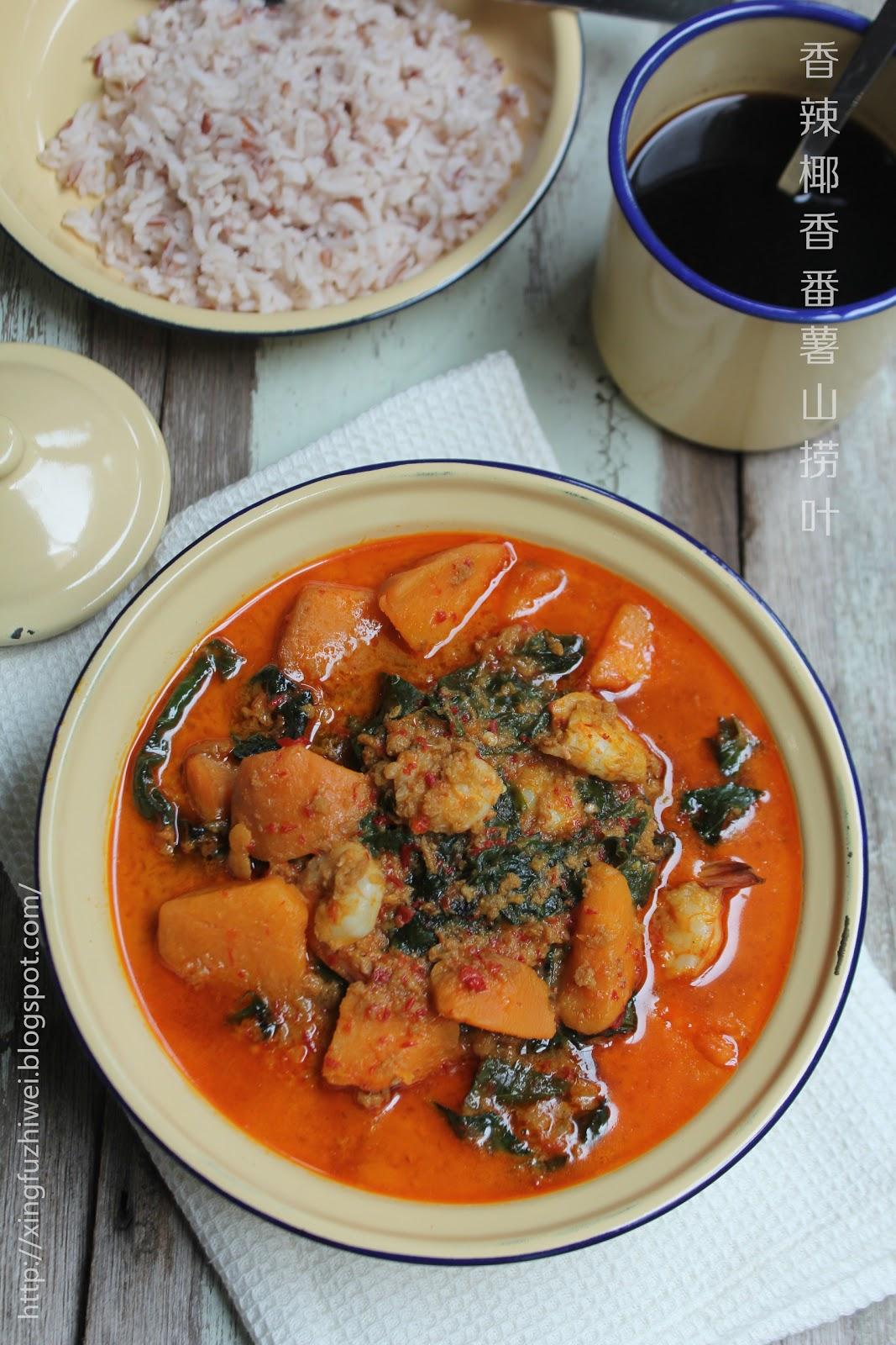 香辣椰香番薯山捞叶 Masak Lemak Daun Kaduk & Ubi Udang