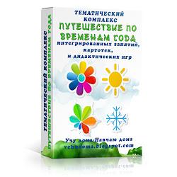 """ТЕМАТИЧЕСКИЙ КОМПЛЕКС """"ПУТЕШЕСТВИЕ ПО ВРЕМЕНАМ ГОДА"""" 6 в 1"""