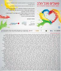 תערוכת אמנות ישראלית 2017