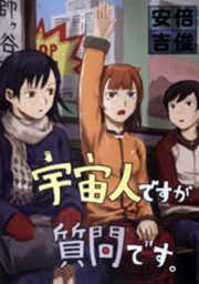 Uchuujin Desuga Shitsumon Desu Manga
