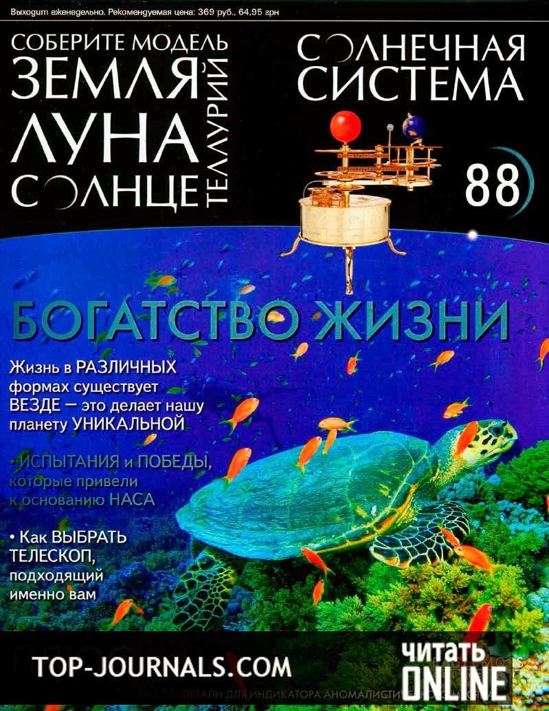 журнал 1000 советов №3 2014
