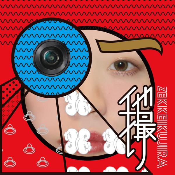 [Album] 絶景クジラ – 他撮り (2016.04.27/MP3/RAR)