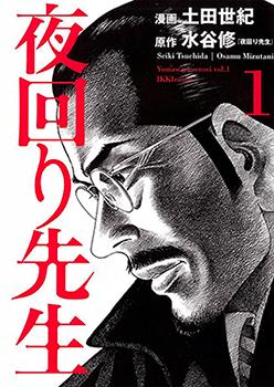 Yomawari Sensei Manga