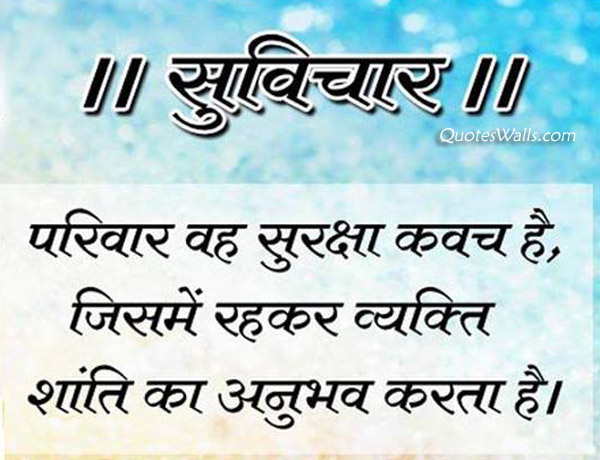 Family Suvichar In Hindi Thoughts Sms Pictures Quotes Greetings