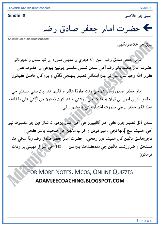 hazrat-imam-jafar-sadiq-sabaq-ka-khulasa-sindhi-notes-for-class-9th