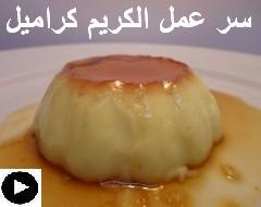 فيديو الكريم كراميل المثالى فى الطعم و القوام و الشكل