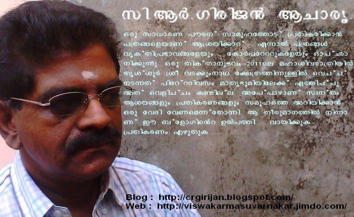 CR. Girijan Acharya