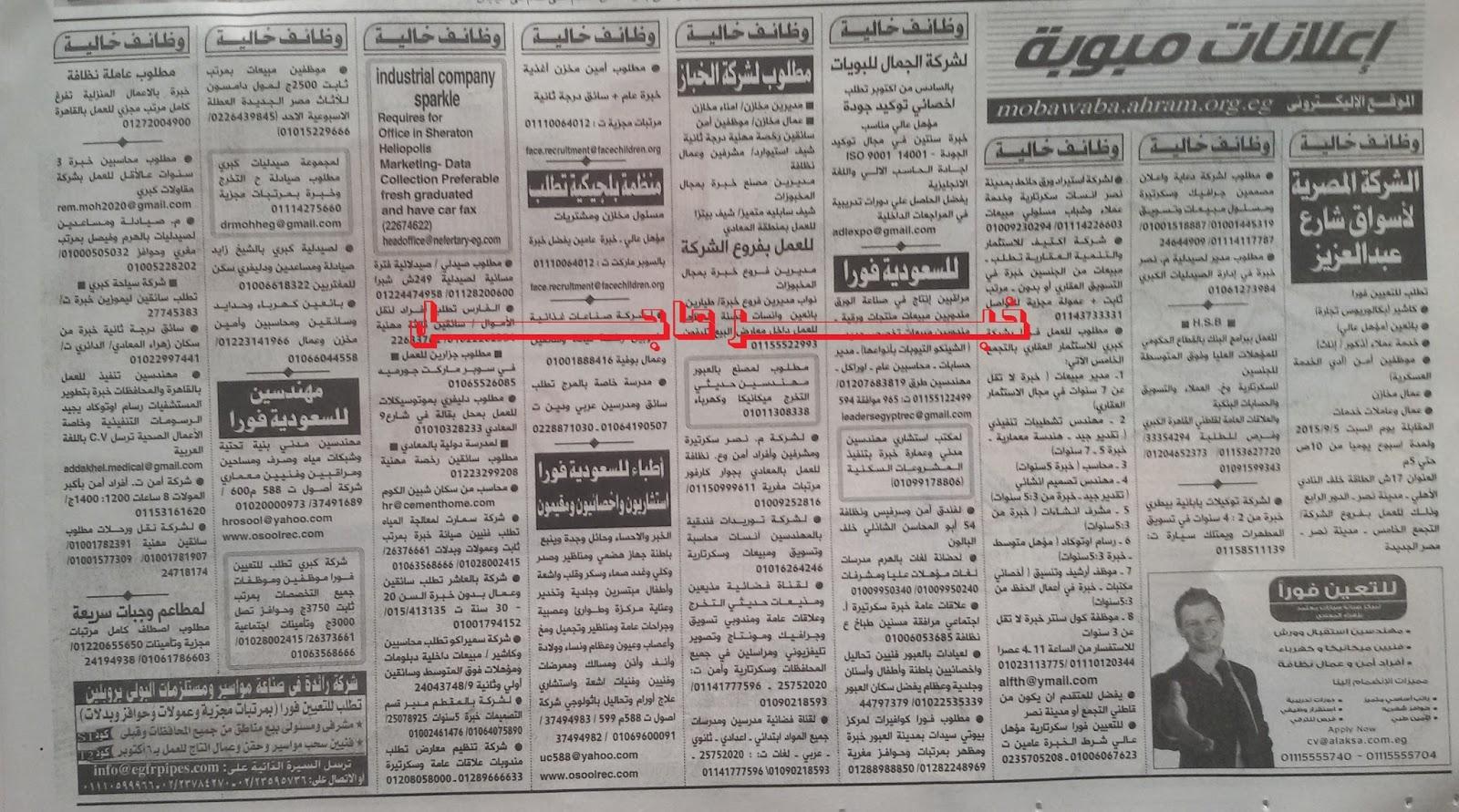 وظائف جريدة الاهرام الحكومية والخاصة داخل وخارج مصر المنشوره اليوم  4 / 9 / 2015