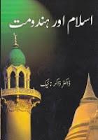 Islam aur Hindumat pdf book by Dr. Zakir Naik