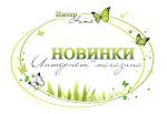 новинки магазина. февраль 2017г.