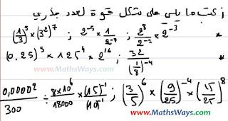 كتابة عدد على شكل قوة لعدد جذري  تصحيح تمرين