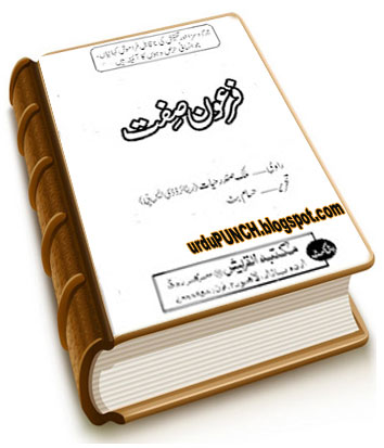 Firon History In Urdu http://urdupunch.blogspot.com/2012/09/download-urdu-novel-firon-sifat-by.html