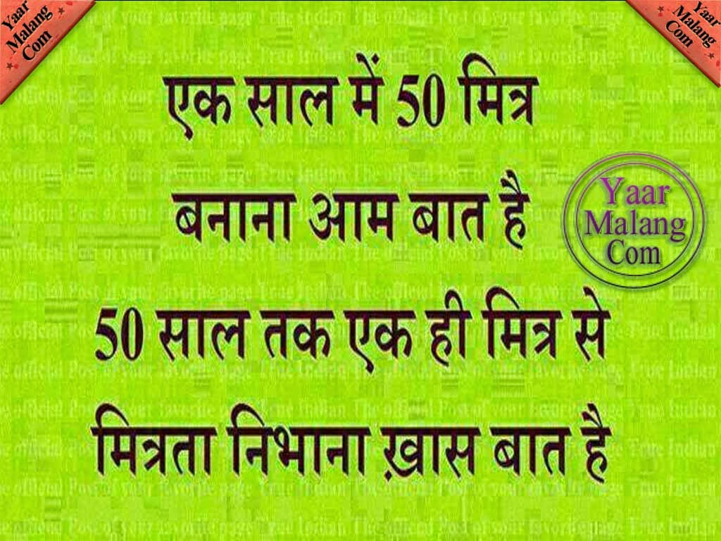 friend hindi quotes hi...