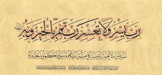 Kaligrafi Tsuluts Rabbi Yassir